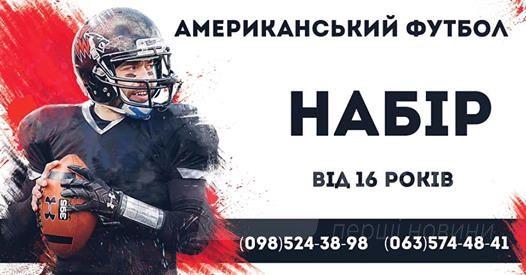 Вінничан запрошують приєднатися до команди «Вінницькі вовки»