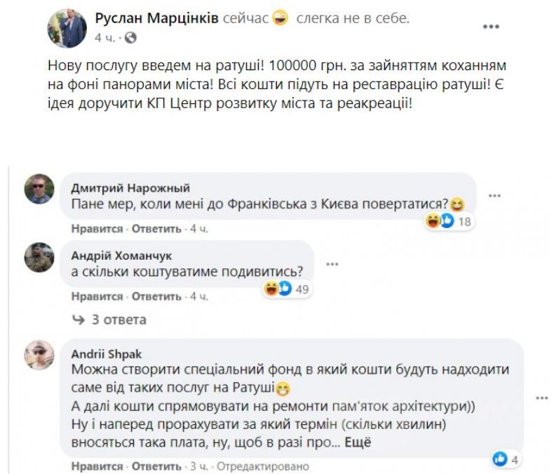 Секс на ратуші: мер Івано-Франківсяка запропонував українцям пікантну послугу