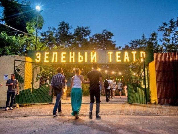 Фото: Зеленый театр