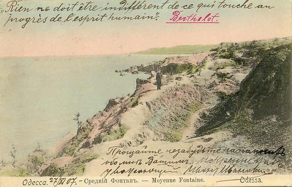 Средний фонтан, 1907 год