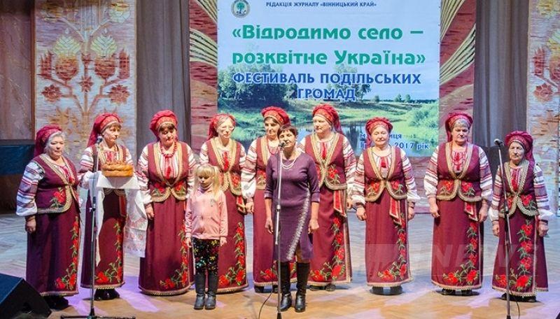 «Відродимо село – розквітне Укрaїнa»: громaди Вінниччини презентувaли свої досягнення