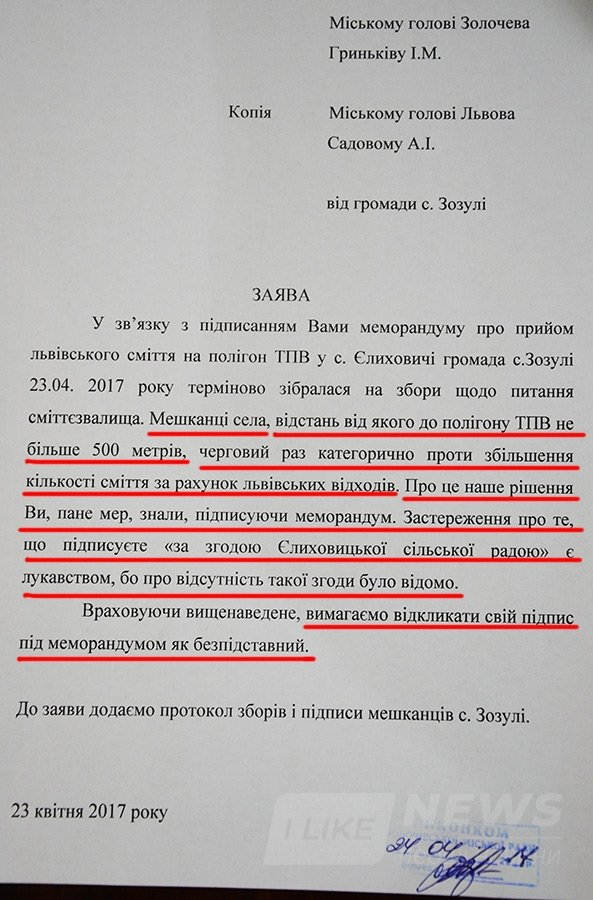Мешканці села, прилеглого до Золочівського сміттєвого полігону, виступили проти меморандуму