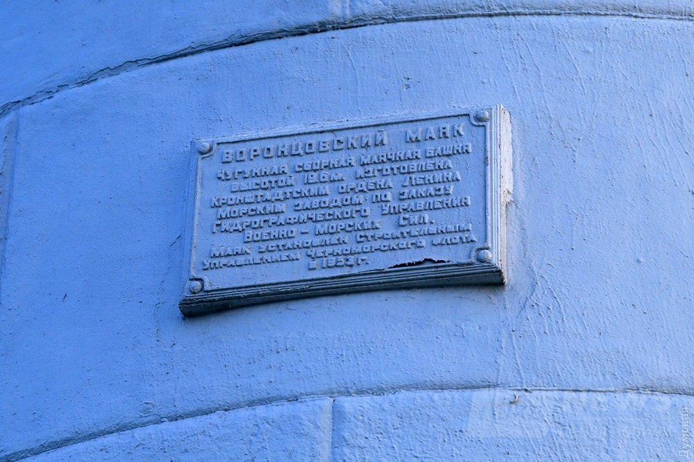 Здесь и ниже - фото Воронцовского маяка