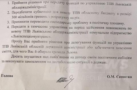 Голова Львівської ОДА письмово запропонував Садовому передати на два роки управління сміттєвою галуззю Львова