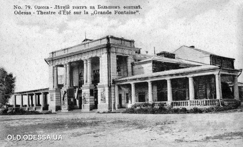 Летний театр на Фонтане