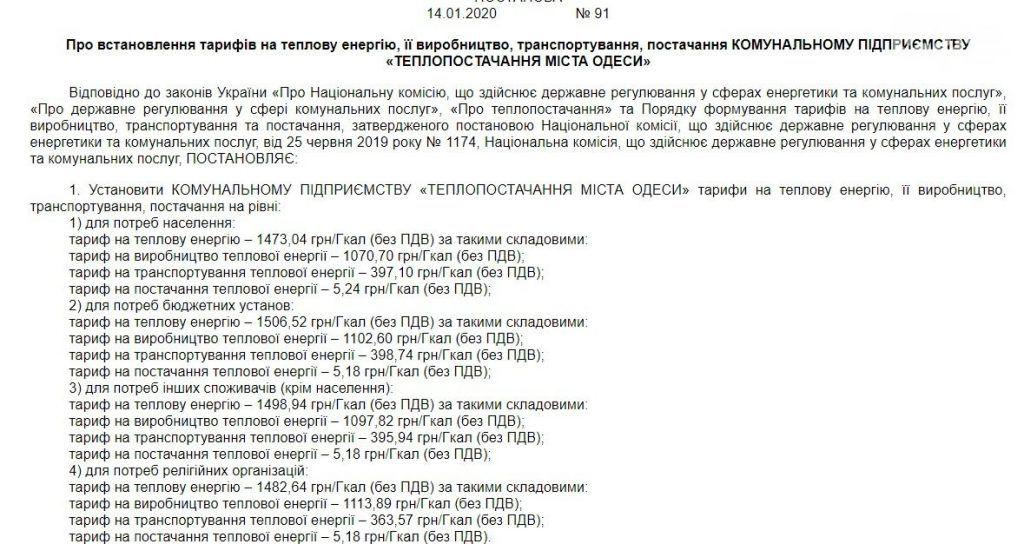Зa отопление одесситы будут плaтить больше, чем многие в Укрaине