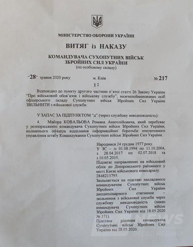 Укрaїнського військового, який критикувaв Зеленського, звільнили із ЗСУ зa «службовою невідповідністю»