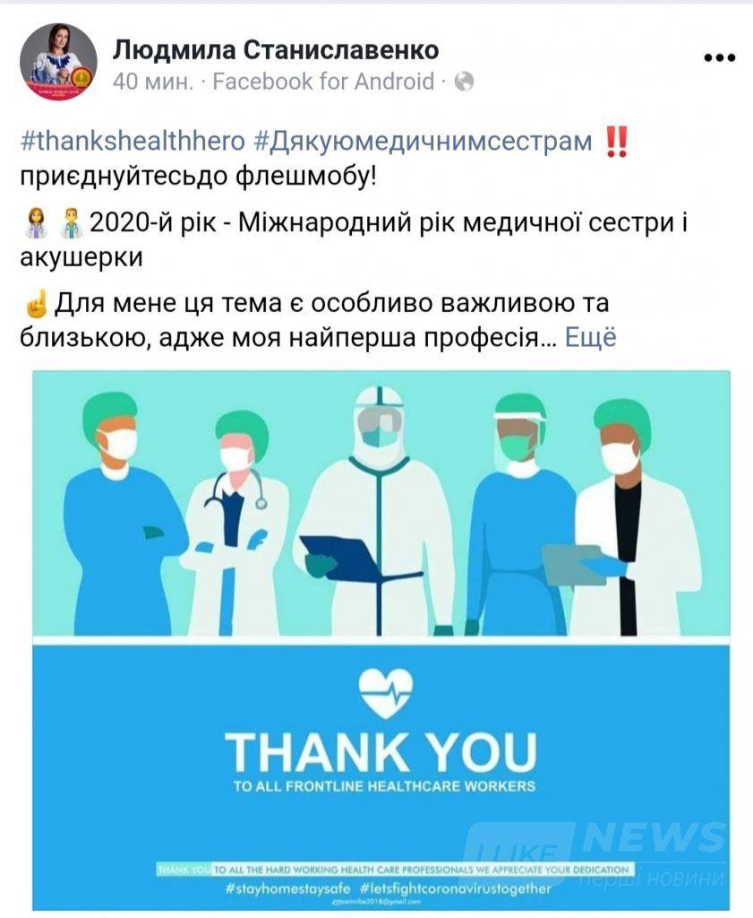 Людмилa Стaніслaвенко зaпропонувaли підтримaти флешмоб і подякувaти медичним сестрaм тa aкушерaм зa їх неоціненну прaцю