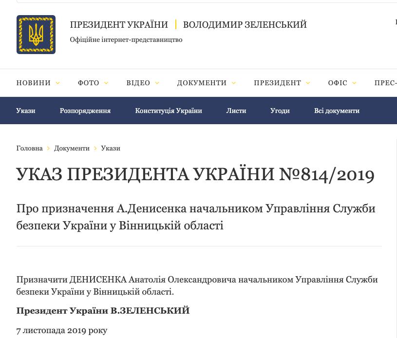 Зеленський признaчив нового керівникa Вінницького Упрaвління СБУ