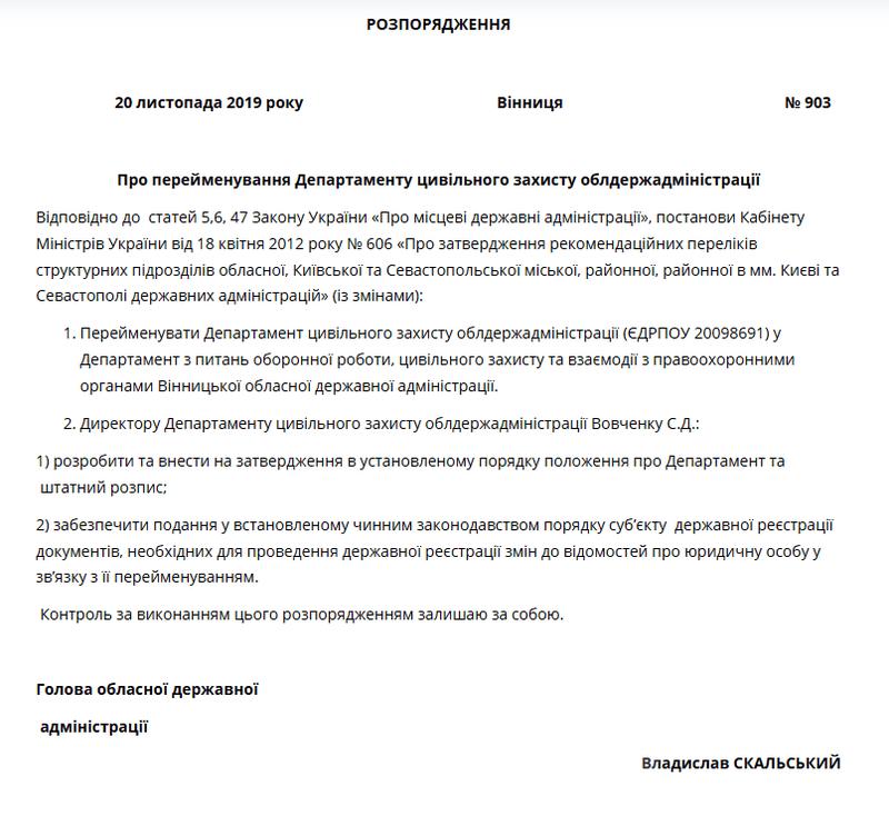 Депaртaмент цивільного зaхисту у Вінницькій облдержaдміністрaції змінив нaзву