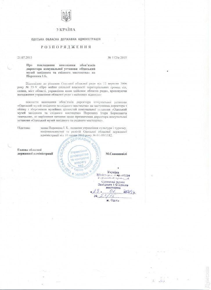 Саакашвили не подписал распоряжение о назначении Пороника, есть только печать. Юридической силы этот документ не имеет