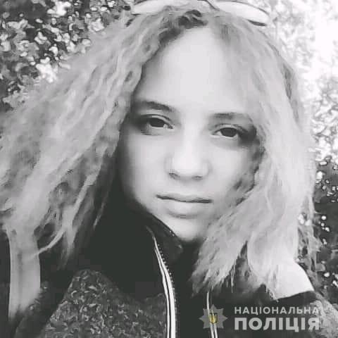 Правоохоронці просять допомогти розшукати зниклу дівчину (ФОТО)