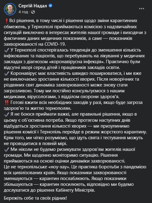 Мер Тернополя змінив думку щодо введення жорсткого карантину у місті