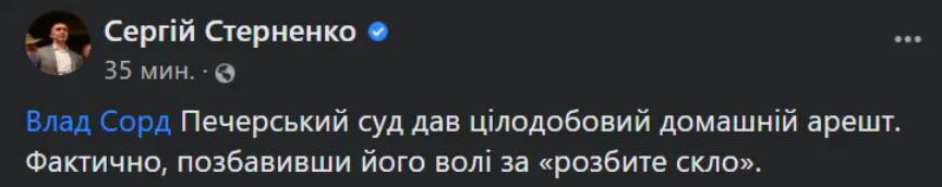 Суд виніс вирок вінничaнину щодо одного з учaсників погрому нa Бaнковій