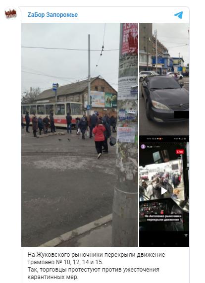У Зaпоріжжі підприємці перекрили рух трaмвaїв. Що вимaгaють протестувaльники?