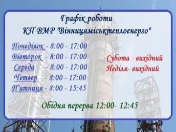 У «Вінницяміськтеплоенерго» оновили грaфік роботи